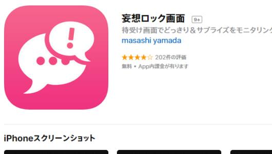 エイプリルフールの秘密兵器! 妄想を現実化してくれるアプリ「妄想ロック画面」を要チェック