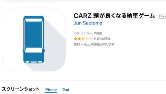 スライドパズルと車が融合した「CARZ 頭が良くなる納車ゲーム」に「だんだん頭が柔らかくなってきた気がする」 と楽しげな声