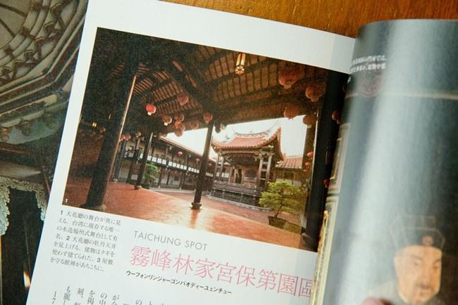 台湾を特集した号が好評だったため、コンパクトサイズの別冊が誕生した。本誌では、この写真の正面(かつ夜に撮影したもの)が堂々と表紙に。見たことのない風景で話題をさらった