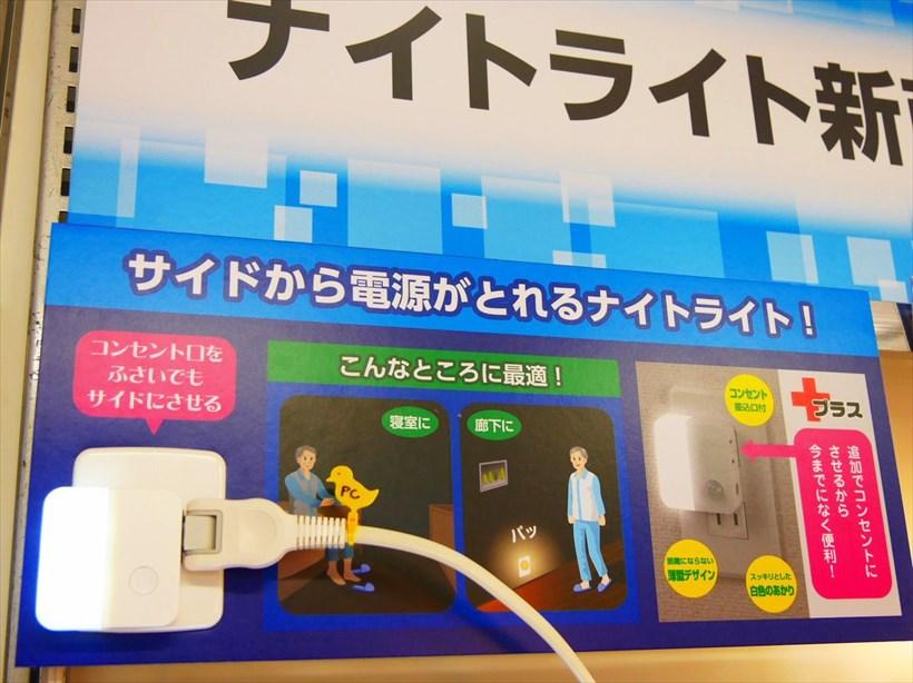 ↑足元灯は、直径約5.5cm。小さいので、旅行先に持っていくビジネスマンも多いとのことです。持ち歩きにはスイッチON/OFF(PM-LC101)が人気