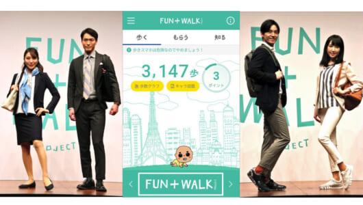 スニーカー通勤は定着するか? 官民連携プロジェクト「FUN+WALK」スタイルに熱視線!