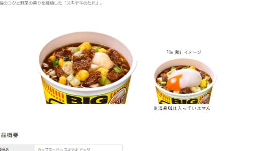 カップ麺の具にフライドポテト?? 意外とハマる最新「変わり種カップ麺」4選