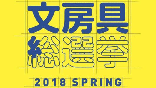 【文房具総選挙2018】明日は投票日。みなとみらいのツタヤへ集合だ!