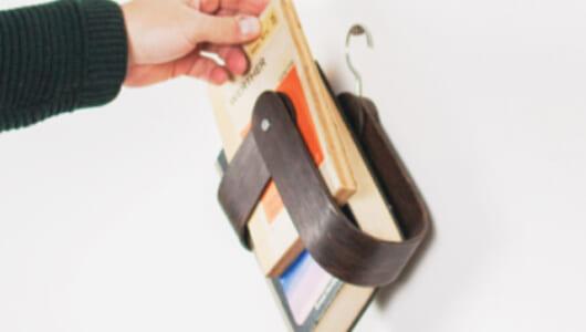本のハンガー「Readme」にかかれば、本がたちまちインテリアに! 読書のある生活へようこそ