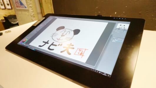 初代から雲泥の進化を遂げた、ワコムの新型液晶タブレット「Cintiq Pro」予約開始直前レビュー!