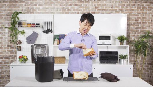とにかくウマい、簡単、楽しい。なのに「本格派」! 土田晃之さんがパナソニックのホームベーカリーを体験してみたら