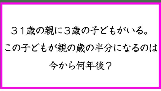 【脳トレクイズ】懐かしの●●算5連発!! あなたは何問わかる?