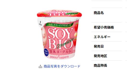 体調不良で休みたくない人はコレ! 栄養満点の新発売ヨーグルト食品4選