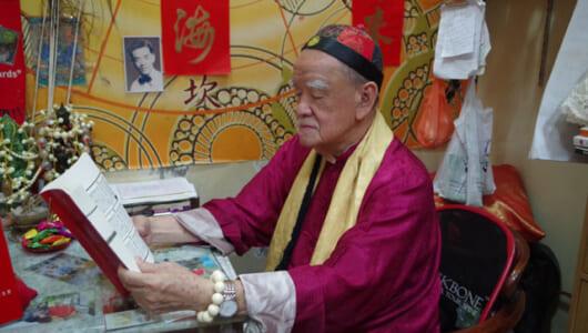 【独占インタビュー】世界の有名人が訪ねるマレーシアのカリスマ占い師 「マスター・チン」