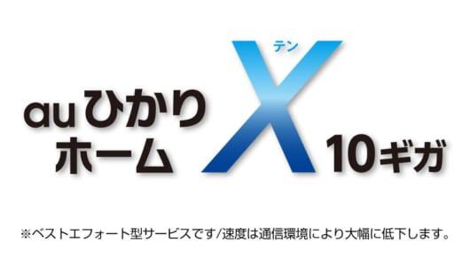 すべてが桁違いな「auひかりホームX(テン) 10ギガ」、実際のメリットは? 専門家に活用シーンを聞いてみた