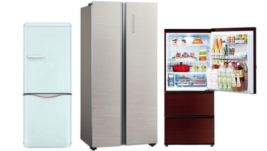 このデザインでこの価格はおトク! 家電のプロが教える「おしゃれ冷蔵庫」5選