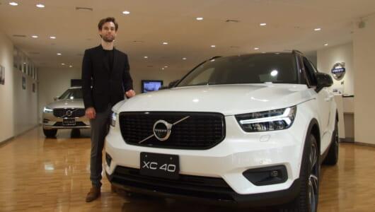最新の北欧デザインはこうして作られる――ボルボ・チーフデザイナーが考える「XC40」と新しい小型車のカタチ