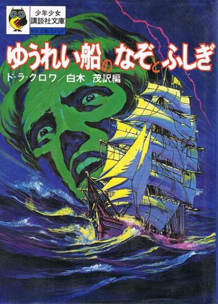 『ゆうれい船のなぞとふしぎ』(ド・ラ・クロワ・著 1972年 講談社少年少女文庫)。ロベール・ド・ラ・クロワの幽霊船話アンソロジー。海洋奇譚といえばこの人!という感じで、当時は多数の児童書にド・ラ・クロワの作品が収録されていた。