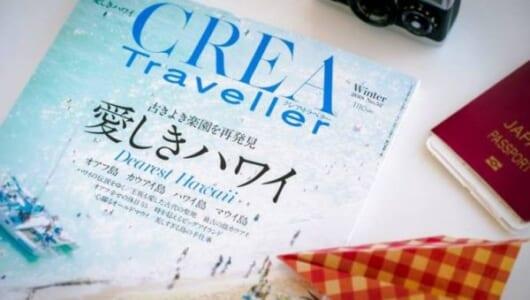 雑誌『CREA Traveller』編集長に聞くTraivalな旅の醍醐味