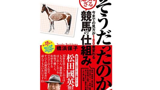 馬の部位からパドックでの見方まで! これ1冊で競馬丸わかり――『そうだったのか!今までの見方が180度変わる知られざる競馬の仕組み』