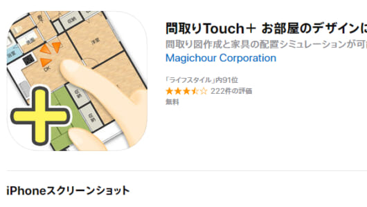 「間取り好き」は永遠に遊べる! 間取り図が自由に作れるアプリ「間取りTouch+」