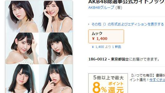 """「もはやバイブルみたいなもの」 AKB48の""""選抜総選挙""""公式ガイドブックに予約殺到!"""