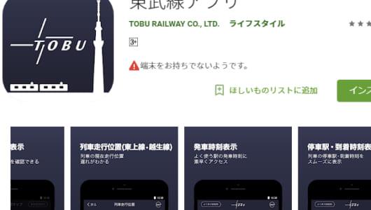 「東武線の本気」に驚愕するユーザー続出!? 個室トイレの空き状況まで見られる「東武線アプリ」を要チェック