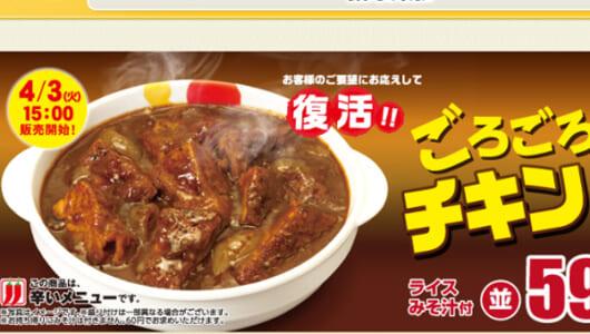 松屋の再販メニュー「ごろごろ煮込みチキンカレー」が「取り返しがつかないレベルで美味い」 と大好評