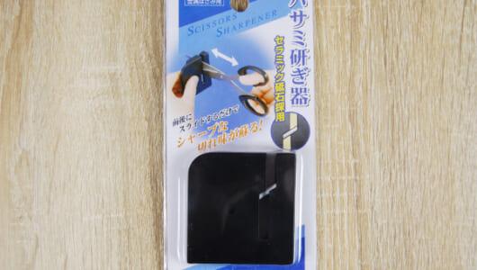 キャンドゥ「ハサミ研ぎ器」がヤミツキになる! 家中のハサミを磨きあげたユーザーも。