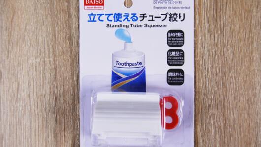 あらゆるチューブ製品を限界まで絞りとるダイソー「立てて使えるチューブ絞り」が有能すぎてヤバい