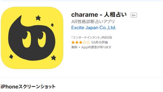 ユニークなワードチョイスが面白すぎる人相占いアプリ「キャラミー」。「塩対応アイドル」に「太っ腹タヌキ」!?