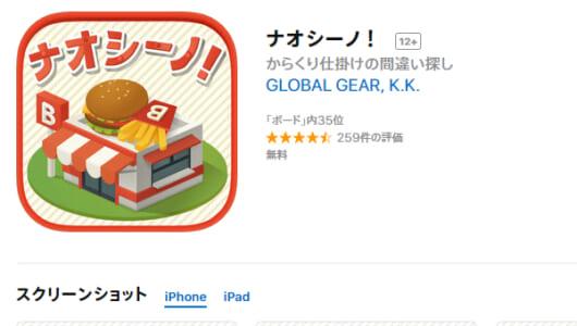 「観察力と推理力が求められる」とユーザー大ハマリ! ミニチュアの建物を修復していくアプリゲーム「ナオシーノ!」