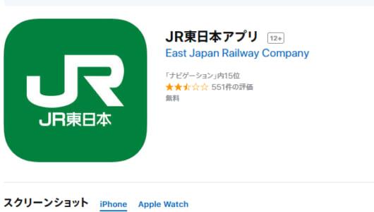 「ポケットに車掌が入ってるような便利さ」 あらゆる駅情報がゲットできる「JR東日本アプリ」を要チェック!