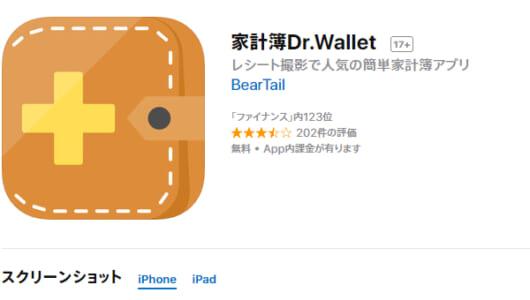 「デジタルなのかアナログなのかよく分からん」 レシート写真を撮るとオペレーターが金額を手入力してくれる家計簿アプリ「Dr.Wallet」