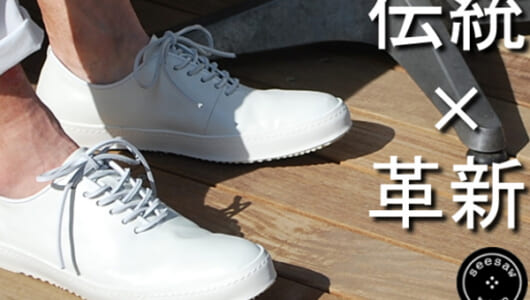 """革靴だけどスニーカー? 革靴メーカーならではの""""レザースニーカー""""に注目集まる"""