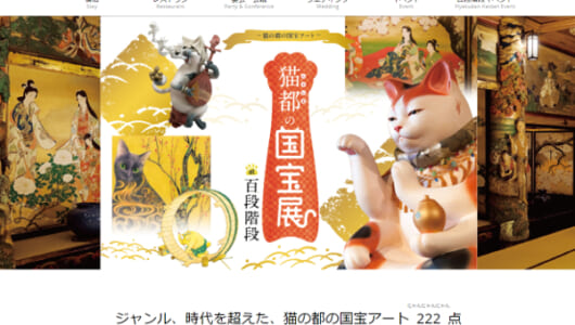 猫尽くしで天国だった…「猫都(ニャンと)の国宝展at百段階段~猫の都の国宝アート~」に癒される猫好きが続出!