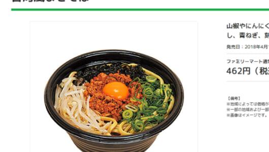 「定期的に食べたくなるジャンクな味」 圧倒的なボリュームを誇るファミマの「台湾風まぜそば」が話題!
