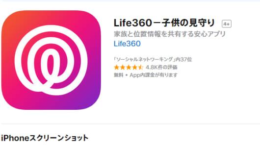 GWの迷子対策に使えそう! スマホアプリ「Life360-子供の見守り」で混雑場所も怖くない