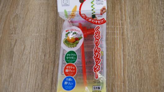キャンドゥ「くるりんカッター」は あらゆる野菜を螺旋状にカット! 「トルネードポテト」も100均で簡単に