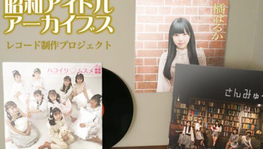 松田聖子「風立ちぬ」を現代アイドルがカバー! 「昭和アイドルアーカイブス」のオリジナルレコードに新旧アイドルファン大注目
