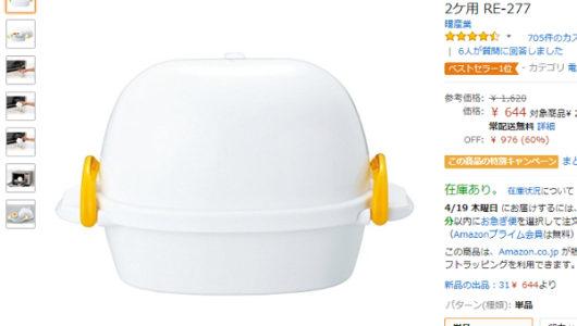「火を使わず忙しい朝にピッタリ」 自分好みの「ゆでたまご」がレンジで作れる便利アイテムがAmazonで注目!