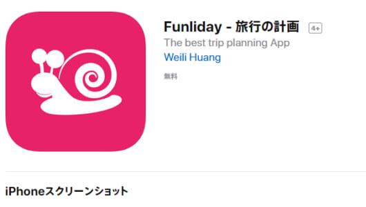 旅行シーズンの大本命!? あらゆる観光スポットの情報を保有したアプリ「Funliday」で楽々スケジュール作成!