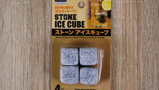 ドリンクの冷たさをキープする夢のような石ダイソー「ストーンアイスキューブ」を使ってみた