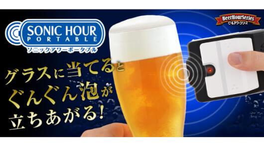 GWはビールが旨い! 超音波振動フォーマーなどビールがさらに美味しくなるアイテム4選