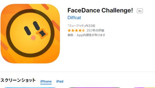 """KAT-TUNのメンバーも""""ガチ対決""""!? 音ゲーと変顔が融合したアプリ「FaceDance Challenge!」"""