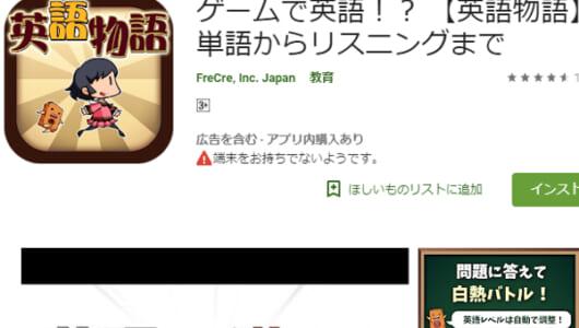 "「RPG」と「英語の勉強」が奇跡の融合!? ユーザーから""神アプリ""と認定された「英語物語」がインタレスティング"