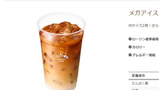 「想像以上にデカかった」 ローソン・マチカフェの新商品「メガアイスカフェラテ」はMサイズ2杯分!