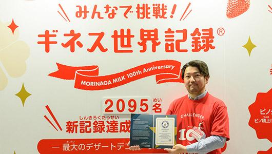 2000人でケーキを作ってギネス記録達成! 森永乳業創業100周年記念プロジェクト「みんなで挑戦!ギネス世界記録」に参加してきた