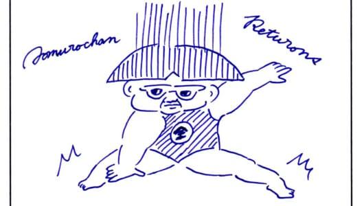 連載漫画「あおむろちゃん リターンズ」Vol.18「ドラマ」