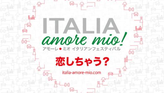 【入場無料】日本最大級のイタリアフェス「Italia, amore mio!」今年の見どころは? 完全ガイド