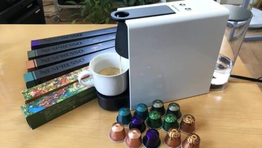 コーヒーメーカーは、これでいい! 41才独身宅にカプセル式「ネスプレッソ」がやってきた