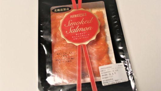 自分への「ごほうび晩酌」に最高! 食感がほぼトロの成城石井「スモークサーモン スライス」
