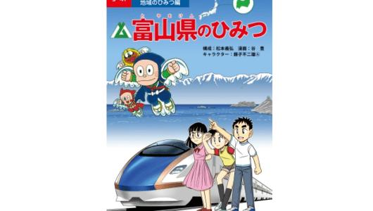 「富山県のひみつ」――13の鉄軌道に乗って富山を味わい尽くせ
