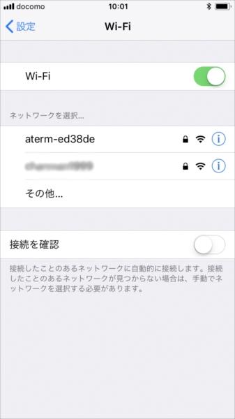 87d27ab4c2 ゲストのiPhoneで「設定」アプリ→「Wi-Fi」で「Wi-Fi」のスイッチをタップしてオンにしてから、接続したいアクセスポイントの名前をタップします
