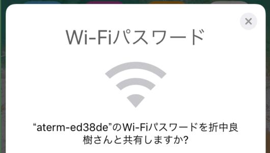 【iPhone】これは面倒がなくてラク!! 自宅のWi-Fiに友人の端末をサクッとつなぐ便利ワザ